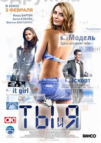 Фильм: Ты и я / You and I (2011)
