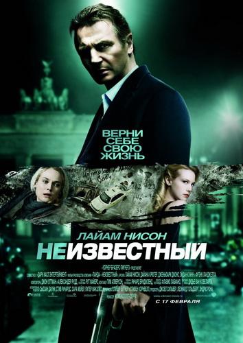 Фильм: Неизвестный / Unknown (2011) (обновлен)