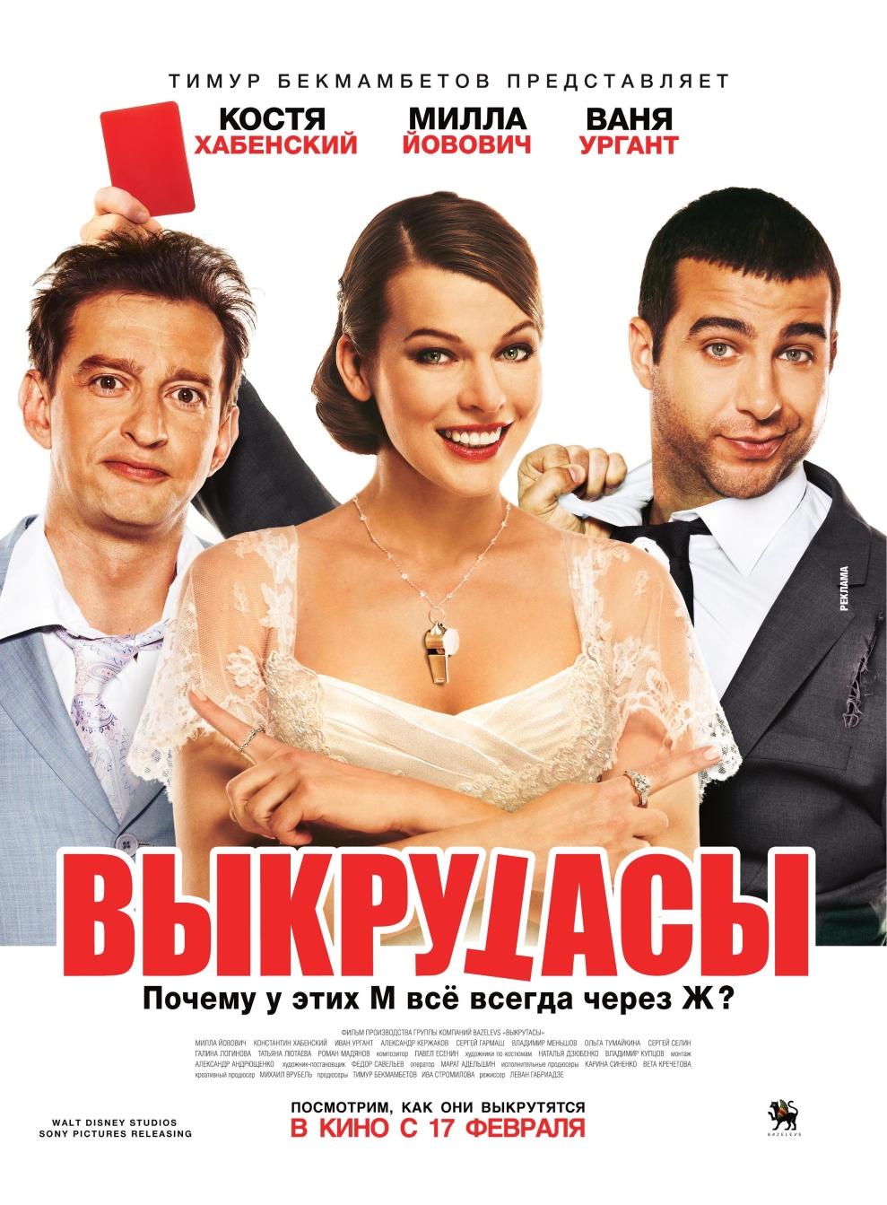 Фильм: Выкрутасы (2011)