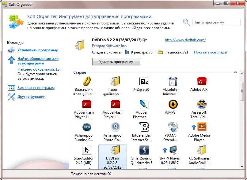 http://softek.ucoz.ru/a_programme/Soft_Organizer_5.jpg