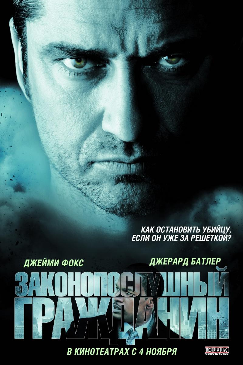 Фильм: Законопослушный гражданин / Law Abiding Citizen (2009)