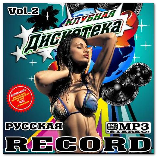 скачать Клубная дискотека Record 2 Русская