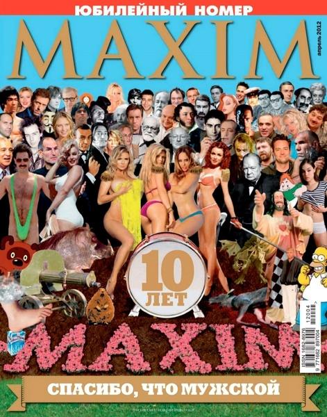 скачать Maxim (Максим) №4 (апрель 2012 / Россия)