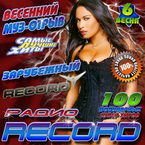 скачать Весенний муз-отрыв радио Record 6 (2012)