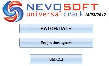 скачать Универсальный Nevosoft Crack