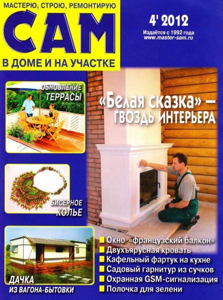 скачать САМ №4 (апрель 2012)