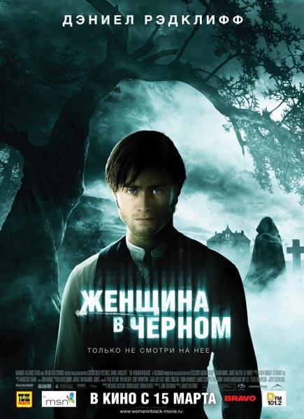 Женщина в черном / The Woman in Black (2012)