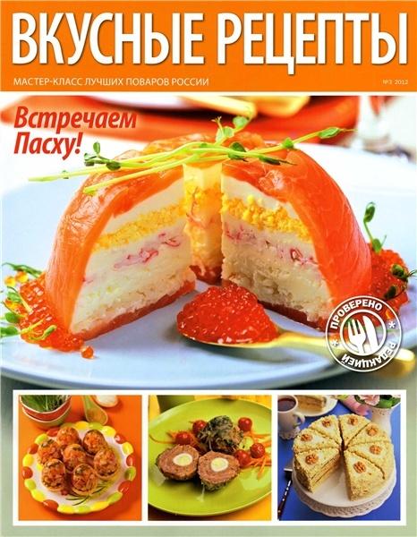 скачать Вкусные рецепты №3 (март 2012)