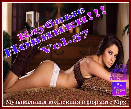 скачать VA - Клубные Новинки Vol.57 from AGR (2012)