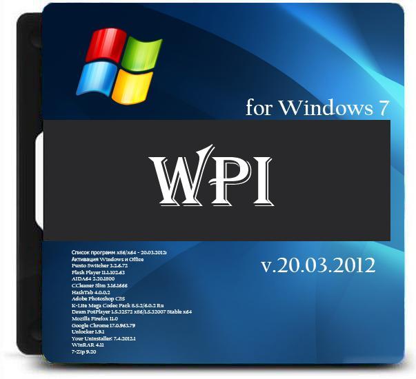 скачать WPI for Windows 7 by UZEF