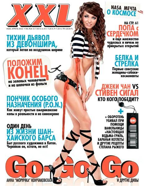 скачать XXL №4 (апрель 2012) Россия