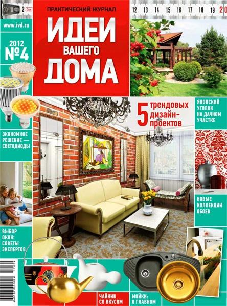скачать Идеи вашего дома №4 (апрель 2012)