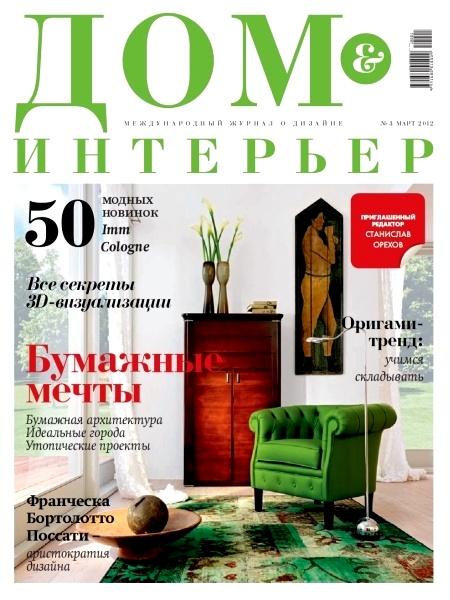 скачать Дом & интерьер №3 (март 2012)