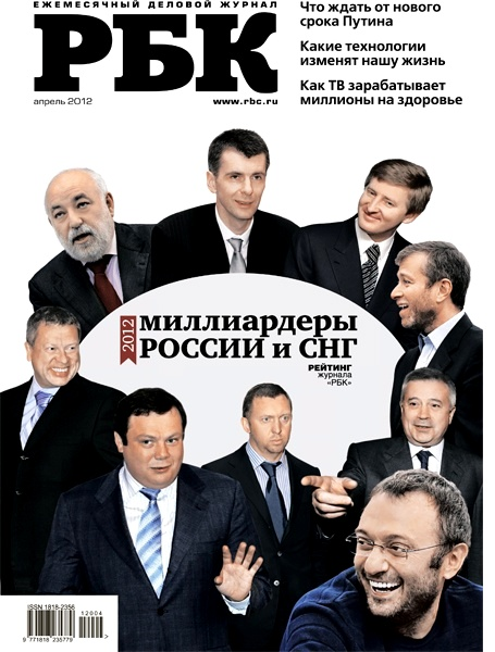 скачать РБК №4 (апрель 2012)- журнал