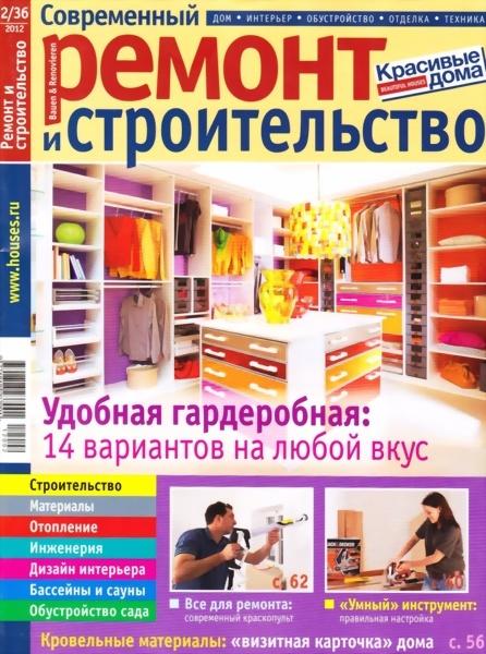 скачать Современный ремонт и строительство №2 (март 2012)