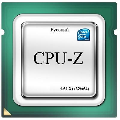 CPU-Z 1.61.3 Rus x86/x64