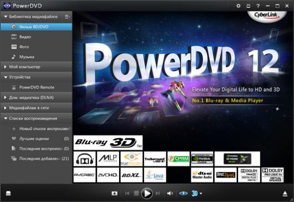 CyberLink PowerDVD Ultra 12.0.1618.54 - современный программный проигрыватель