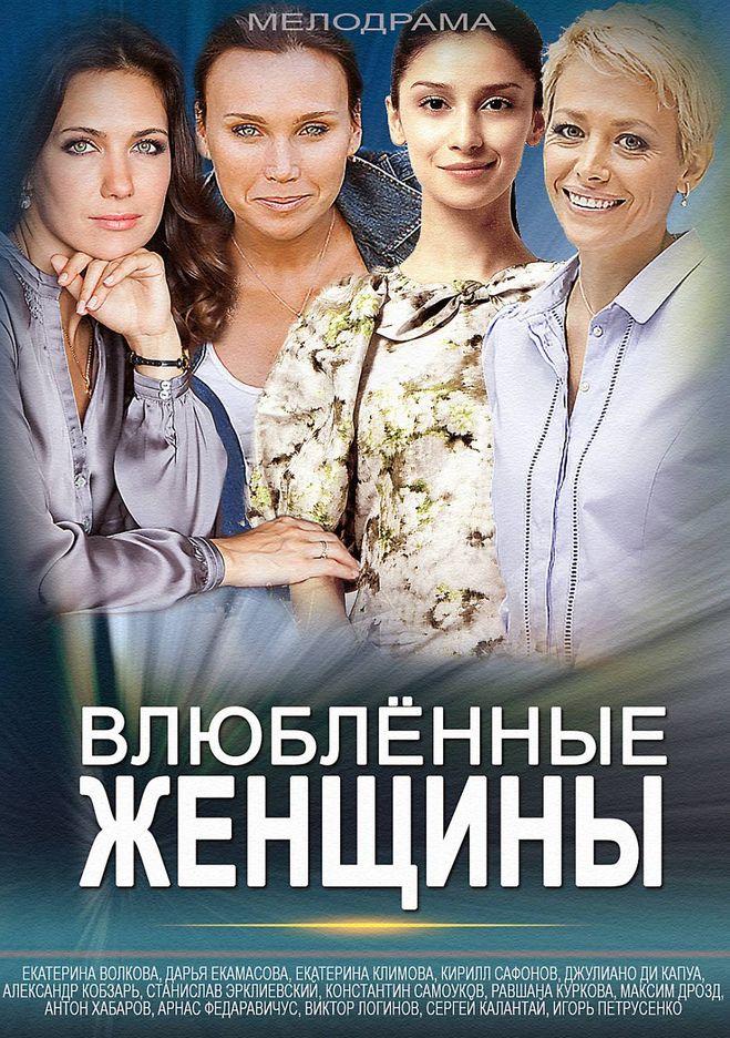 Влюблённые женщины (2015) 12 серий
