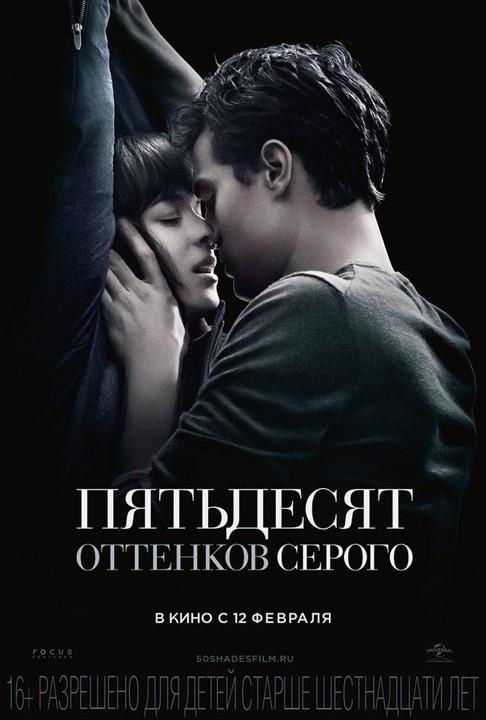 Пятьдесят оттенков серого (2015) Расширенная версия