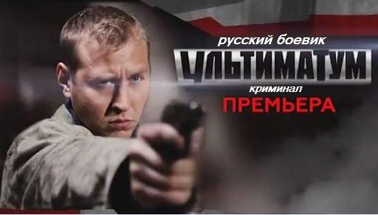 Ультиматум (2015) 1, 2, 3, 4 серии вместе