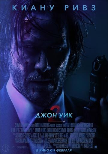 Фильм Джон Уик 2 / (2017)