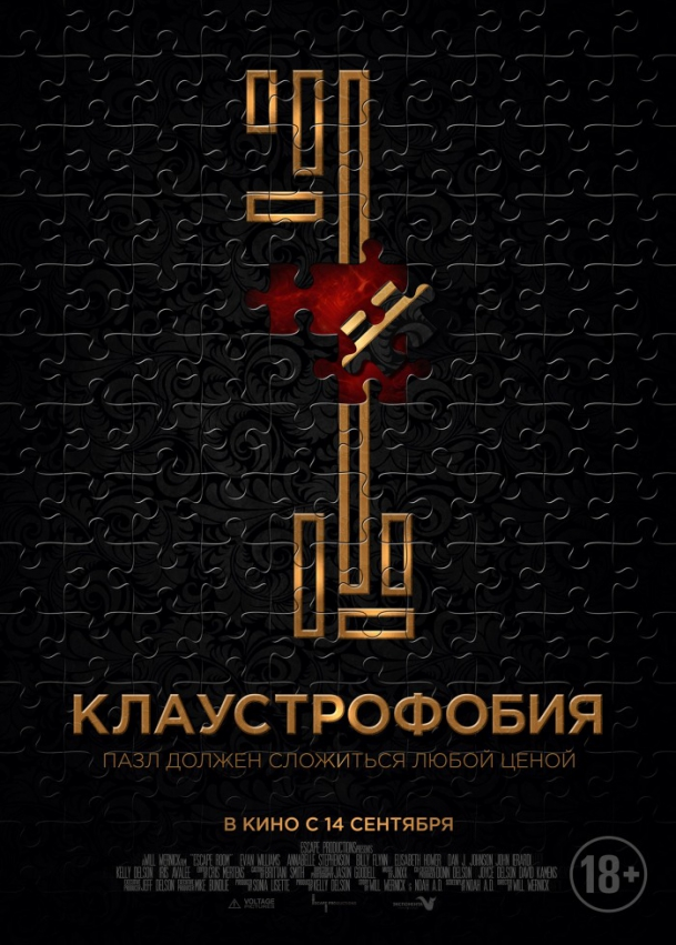 Фильм Клаустрофобия / Escape Room (2017)