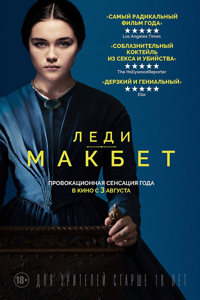 Фильм Леди Макбет / Lady Macbeth (2017)