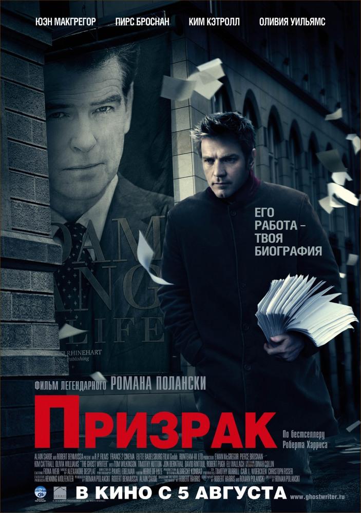Фильм Призрак / The Ghost Writer (2010)