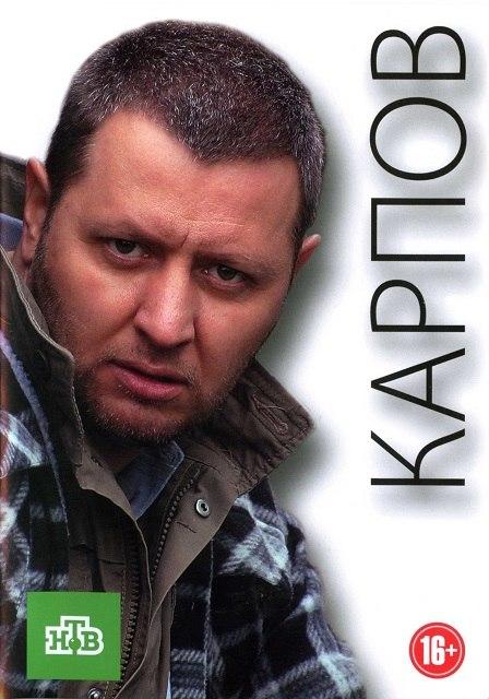 Карпов - 2 (2013)
