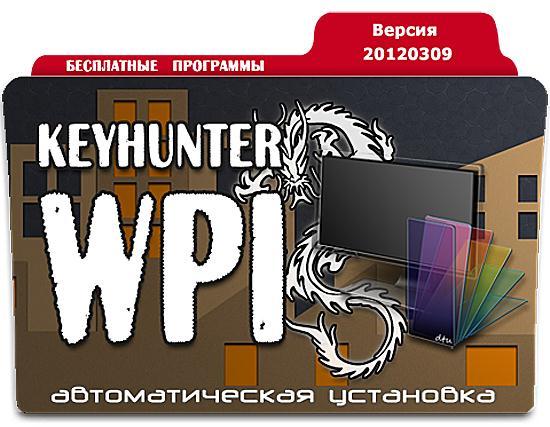 скачать Keyhunter WPI - 20120309