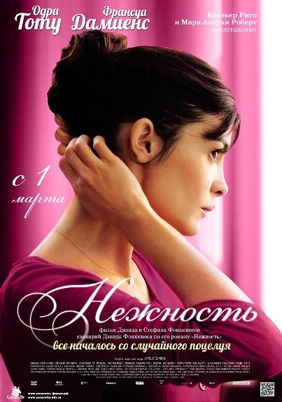 Нежность / La delicatesse (2012)