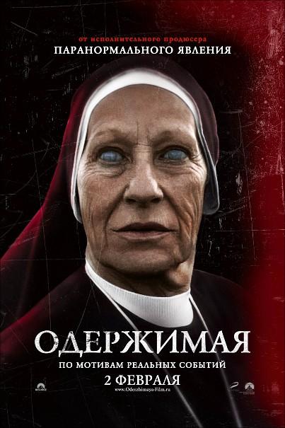 Одержимая / The Devil Inside (2012)