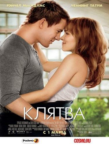 Клятва / The Vow (2012)
