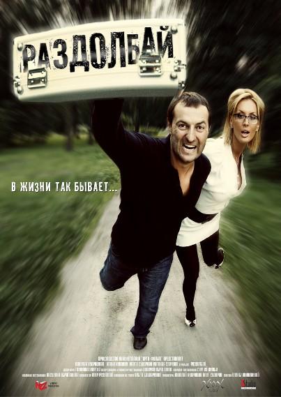 Раздолбай (2011)