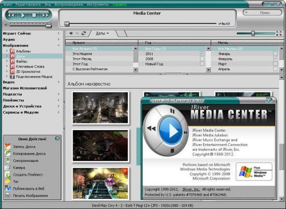 J.River Media Center 17.0.170 Final - мультимедийный центр - музыка, видео и фотография