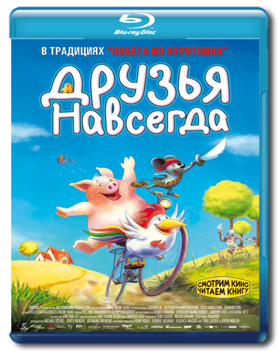 Мультфильм: Друзья навсегда / Mullewapp - Das große Kinoabenteuer der Freunde (2009)