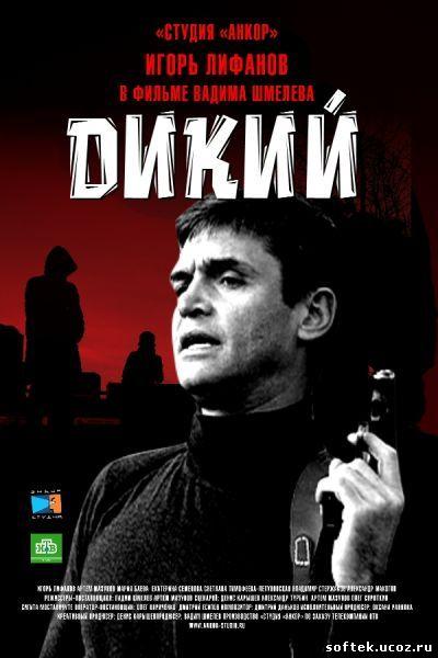 http://softek.ucoz.ru/online/dikiy.jpg