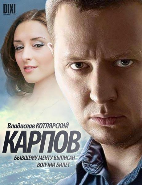 Карпов 3 сезон (2014)