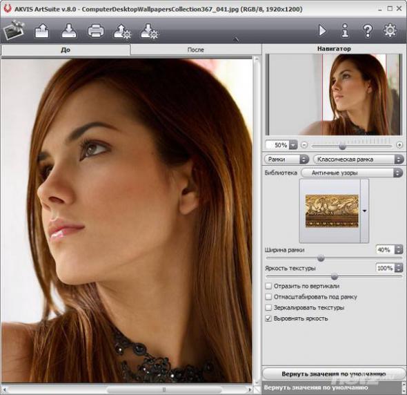 AKVIS ArtSuite 8.0.2338.8619 (2012/ML/RUS) - редактирование и обработка фото
