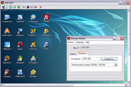 Ammyy Admin 3.0 - удаленный доступ к пк
