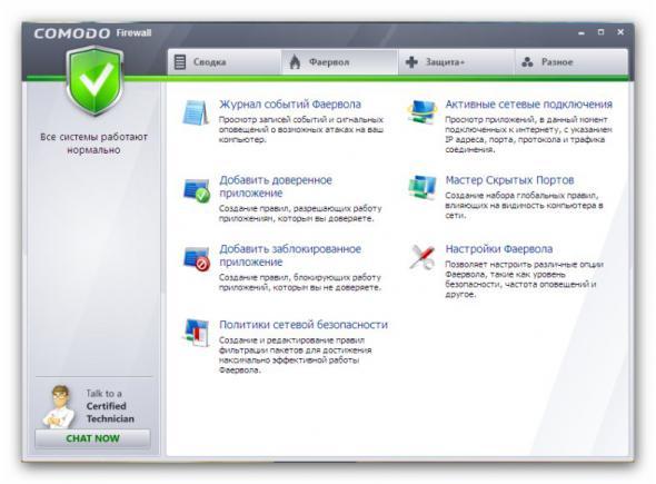 Comodo Firewall 2012 5.10.228257.2253