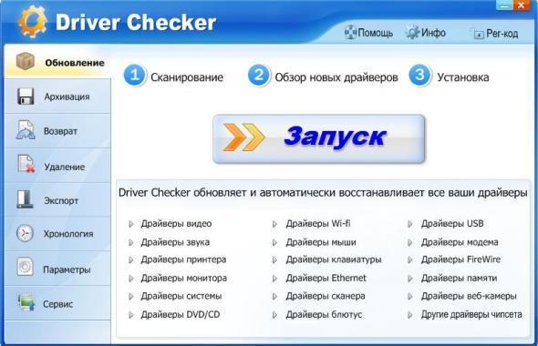 Driver Checker v2.7.5 Datacode 01.06.2012. RU. RePack - обновление драйверов