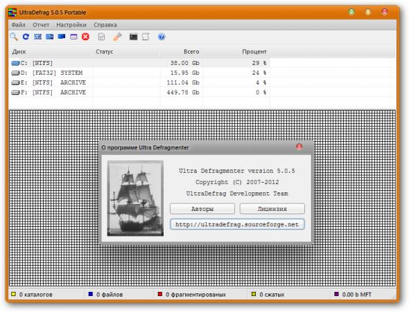 UltraDefrag 5.0.5 Final + Portable - дефрагментация дисков