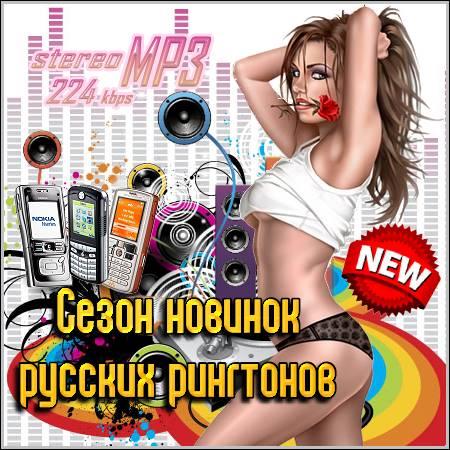 Сезон новинок русских рингтонов (2012) - рингтоны для мобилки