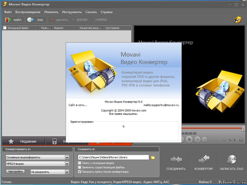 Movavi видео конвертер 9 EN RUS