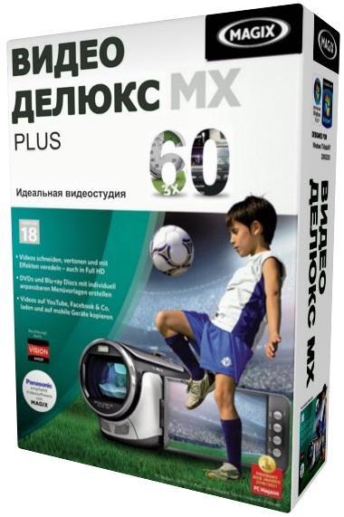 MAGIX Video Delux 18 MX Plus v.11.0.2.29 Русская версия 2012 - для обработки видео