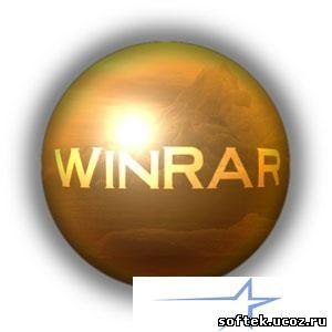WinRAR 3.93 Final 32/64 бит русская версия   WinRAR 3.93 Final 32/64 бит русская версия Portable + + Top Skins