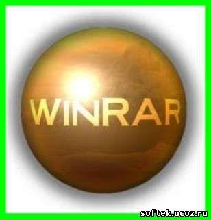 WinRaR (винрар) 3.91 EN|RUS crack, кряк, ключ, активация версия FULL
