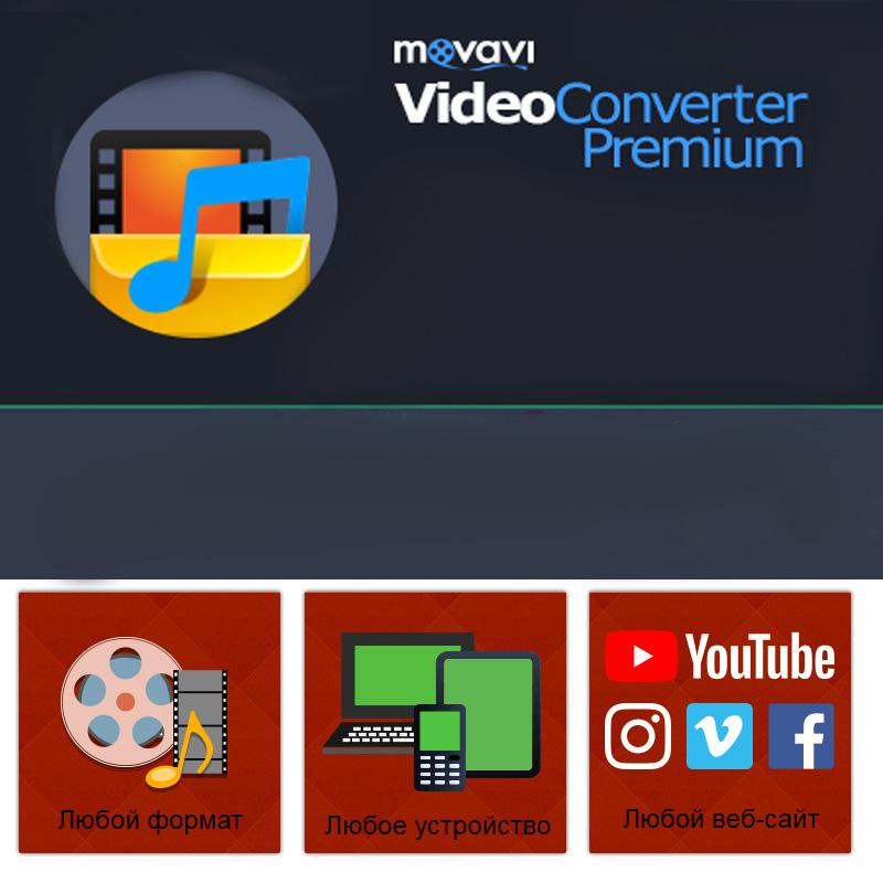 скачать Movavi Video Converter 18 Premium