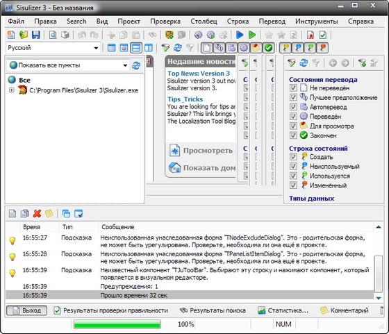 Sisulizer Enterprise Edition 3.0.331